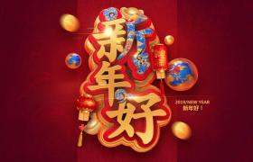 3D唯美新年祝福中國風傳統元素青花瓷藝術字徽標模型展示