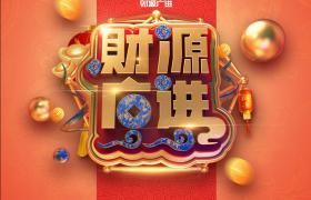 大氣輝煌的金色鎏金字體商業祝福語3D海報cinema4d模型