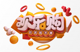 欢乐购卡通文字设计电视促销节目品牌主题广告徽标c4d模型