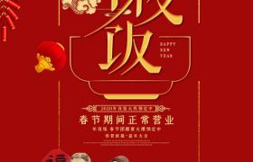灯笼鞭炮祥云装饰家人团圆卡通温馨插图2020年夜饭预定宣传海报