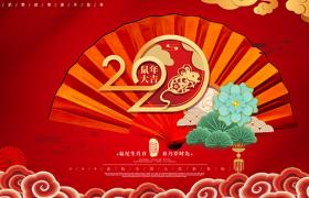 2020鼠年大吉吉祥折扇元素精美祥紋修飾鼠年宣傳展板