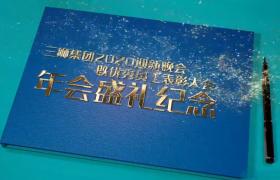 三狮集团2020新春大节年会盛典纪念优秀员工表彰册AE模板
