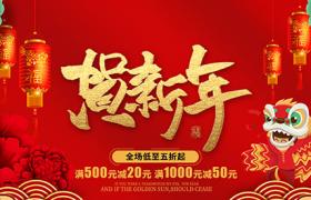 賀新年金箔字體樣式繁花福燈裝飾新年促銷宣傳海報