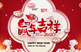 2020鼠年吉祥卡通生肖鼠灯笼剪纸设计鼠年海报psd素材
