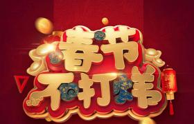 春节不打烊主题徽标活动3D喜庆告示金色艺术字体海报模型展示