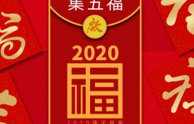 闪亮金箔福字春贴2020集福宣传平面海报
