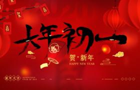 红色灯笼装点黑色水墨艺术字设计大年初一新年平面海报