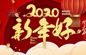 2020新年好燈籠祥云圓形窗花舞臺賀新年平面海報