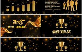 輝煌慶典企業十周年慶暨頒獎典禮通用慶典流程PPT模板