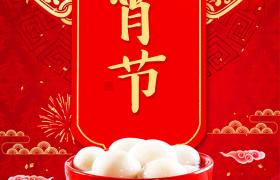 精美传统祥纹灯笼汤圆吉祥图案元宵节节日宣传海报