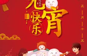 快樂元宵燈籠祥云修飾孩子吃湯圓趣味卡通插圖psd元宵節海報