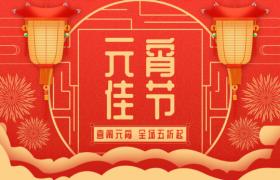 金色红色搭配喜庆灯笼烟花祥云装饰元宵佳节节日促销banner海报