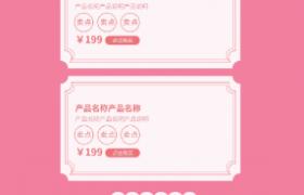 粉色小清新设计可爱汤圆卡通图案装点PSD元宵节电商促销海报