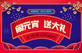 红蓝炫丽搭配灯笼花朵修饰闹元宵送大礼元宵节banner促销海报