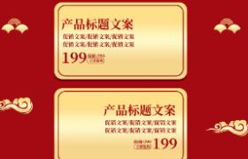 深红色打底金色祥云点缀元宵佳节电商促销首页海报