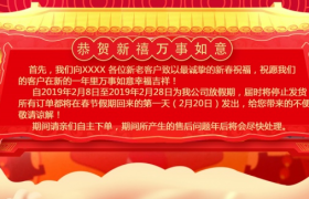 华丽古风建筑背景祥云吉祥点缀2020春节电商停单通知海报