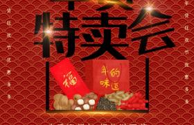精美祥紋打底紅幕祥云修飾年貨特賣會新年促銷平面海報