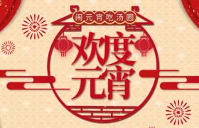 傳統祥紋打底扁平化紅幕修飾歡度元宵PSD節日宣傳海報