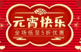 元宵快樂金色蓮花燈籠圖案裝點元宵節PSD平面促銷海報