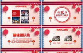 喜慶剪紙中國風新起點新跨越主題企業年會暨頒獎典禮流程通用PPT模板