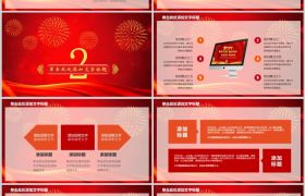 紅色喜慶風格圖文展示頒獎典禮流程設計PPT模板