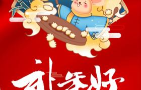 新年好炫红质感背景福鼠做饺子卡通图案2020鼠年宣传海报