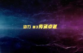 企业年会金色文字星空粒子梦幻背景3D效果AE模板
