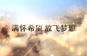 天空云端震撼大氣企業公司年會開場字幕動畫視頻AE模板