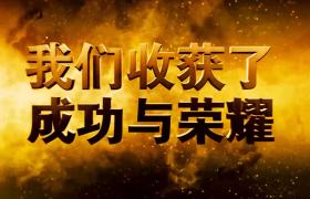 金龍翱翔能量震撼年會金色文字動畫炸裂3D效果AE模板