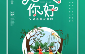 绿色清新背景柳枝燕子活力彰显春天你好psd春季宣传海报