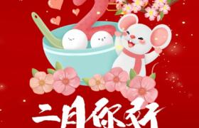 老鼠湯圓可愛卡通配圖燈籠花朵唯美裝飾二月你好平面宣傳海報