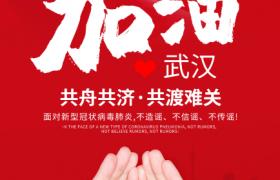 中國紅旗背景手捧愛心插圖武漢加油psd平面宣傳海報
