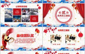 可愛喜慶風大氣企業年度盛典活動流程暨頒獎典禮活動PPT演示模板