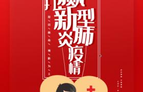 紅色主調色創意愛心插圖設計打贏新型肺炎psd公益宣傳海報