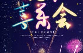 正月十五元宵喜乐会夜空烟火绚丽背景设计元宵节平面宣传海报
