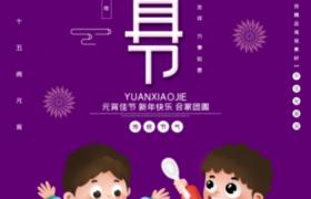 炫彩紫色背景孩童欢乐吃汤圆元宵节节日宣传海报