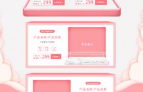 粉红主题设计礼盒花朵精美装点浪漫价给你情人节电商促销首页海报