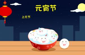 MG动画元宵节解说元素生动形象节日视频素材下载含音乐