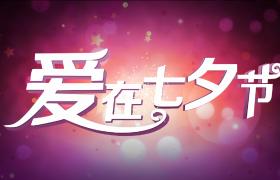 粒子视觉效果爱在七夕唯美恋爱告白背景视频素材