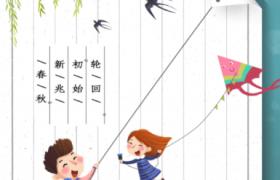 二月你好燕子柳枝春意盎然放风筝欢乐卡通插图psd平面宣传海报