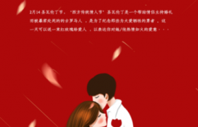 浪漫红色背景卡通情侣温馨相拥爱心纸片j惊喜点缀情人节节日海报