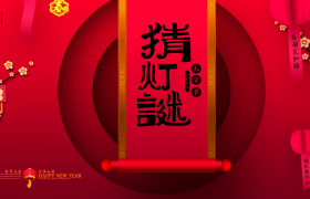 元宵猜燈謎卷軸圓環紅色背景桃花彩帶節日視頻素材下載
