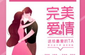 梦幻卡通情侣相拥完美爱情2.14情人节宣传海报