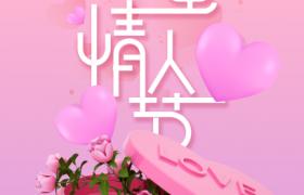 love惊喜礼盒粉玫瑰唯美装扮甜蜜情人节psd平面宣传素材