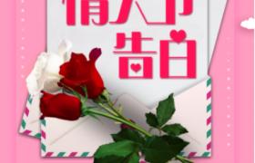 甜美粉色打底玫瑰花信封裝飾情人節告白平面宣傳素材