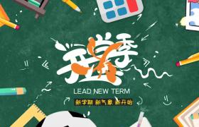 校园黑板背景卡通动态文具悬浮开学季趣味视频素材