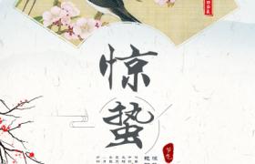 梅花旭日水墨古风背景文艺古扇插图惊蛰节气宣传海报