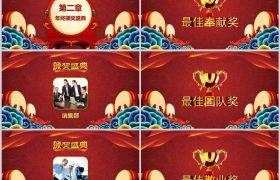 红色喜庆中国风背景颁奖盛典派对系列主题PPT模板