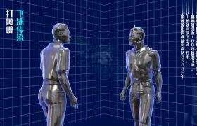 三维肺炎病毒入侵人体传染途径方式疫苗科技感AE模板