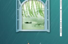 創意窗戶設計古風春景圖案傳統節氣之雨水宣傳海報